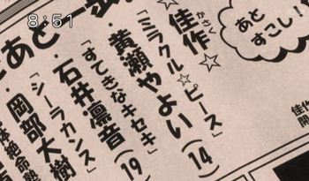 BL130127smlPre5-kiseki.JPG